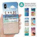 iPhone7ケース 全機種対応 送料無料 SMILE SURF デザイン スマイル ハワイアン サーフ SURF 西海岸 トレンド ヒトデ ALOHA アロハ ビーチ パラソル ハワイ Xperia XZ ケース SO-01J SO-04H Z5 Galaxy S7 edge ケース SC-02H AQUOS ARROWS DIGNO
