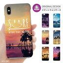 iPhone7ケース 全機種対応 送料無料 SMILE SURF デザイン スマイル ハワイアン サーフ SURF 西海岸 トレンド ヒトデ ALOHA アロハ ハワイ Xperia XZ ケース SO-01J SO-04H Z5 Galaxy S7 edge ケース SC-02H AQUOS ARROWS DIGNO