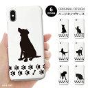 iPhone 11 Pro XR XS ケース iPhone 8 7 XS Max ケース おしゃれ スマホケース 全機種対応 DOG Cat シルエット デザイン ワンちゃん ネコちゃん 犬 ネコ ペット 足あと かわいい Xperia 1 Ace XZ3 XZ2 Galaxy S10 S9 feel AQUOS sense R3 R2 HUAWEI P30 P20 ハードケース