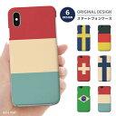 iPhone8 ケース おしゃれ iPhone X ケース iPhone7ケース 国旗 デザイン おしゃれ ヴィンテージ ドイツ オランダ ブラジル スウェーデン スイス フィンランド おしゃれ カワイイ yd018 スマホケース 全機種対応 AQUOS arrows DIGNO HUAWEI Android One