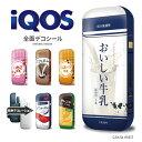 iQOS シール 全面 ドリンク 飲み物 デザイン 牛乳 カフェオレ フルーツ ジュース アイコス シール スキンシール デコ シール おしゃれ 高品質 iQOSkin 保護 アイコス フィルム ケース 側面あり