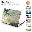 MacBook 各モデル対応 デザイン ...