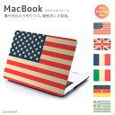 MacBook Pro 13 15 MacBook Air 11 13 各モデル対応 カバー ケース デザイン シェルカバー プロテクター ケース MacBook 12 Retina 国旗 オシャレ アメリカ イギリス UK イタリア フランス ベルギー ギリシャ yd021 【メール便発送不可】