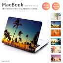 【名入れできる】 MacBook Pro 13 15 MacBook Air 11 13 各モデル対応 カバー ケース デザイン シェルカバー プロテクター ケース MacB..