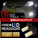 プリウス 30系 LED フォグランプ H8/H11/H16 LEDフォグバルブ 超高性能 LEDライト ZVW30 前期 / 後期 電装パーツ