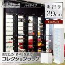コレクションラック【-Luke-ルーク】深型ハイタイプ セット(本体+上置き)