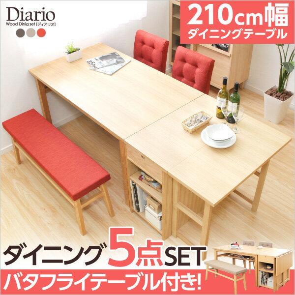 ダイニングセット【Diario-ディアリオ-】(バタフライテーブル付き5点セット) ダイニングセット 食卓 ベンチ付き バタフライテーブル 5点セット 木製 ナチュラル ダイニング5点セット♪