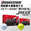 【15年】ブリヂストン JOKER(ジョーカー)ゴルフボール 【日本仕様】 1ダース(12球入り)【08153】