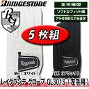 ブリヂストン レイグランデ グローブ ◆5枚組/GL301S(左手用)【ネコポス配送可】