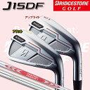 【J15DF】■ライ角調整済/特注在庫■【15年】【84%OFF】ブリヂストン ゴルフ J15 DF フォージド単品アイアン スチールシャフト