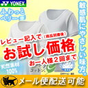 【お試し価格】 ヨネックス ふわっとベリー メンズ半袖シャツ IW-FM100