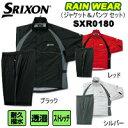 【40%OFF】ダンロップ SRIXON(スリクソン) レインウェア(上下セット) SXR0180