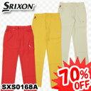 【10春夏】【70%OFF】 SRIXON(スリクソン)ノータックパンツ SXS0168A