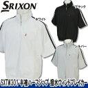 【15春夏】【63%OFF】SRIXON(スリクソン)SXTW301 半袖ハーフジップ 撥水ウィンドブレイカー(メンズ)