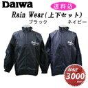 [送料込]Daiwa(ダイワ)アドバイザー レインウェア (上下セット)DZ11Z02