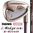 【78%OFF】Daiwa(ダイワ) レディース L-ウェッジ(55度) HIGH PERFORMACEカーボンシャフト【グリップ/ピンク】