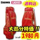 【送料無料】 Daiwa(ダイワ) 8.5型 レディースキャディバッグ