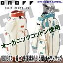 【一押し】ONOFF(オノフ)OB0814 綿(オーガニックコットン)×牛革素材 8.5型 キャディバッグ