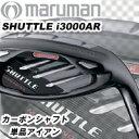 ◆AR◆【92%OFF】マルマン メガシャトル i3000AR 単品アイアン IMPACT FIT MV501カーボンシャフト