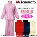 Kasco(キャスコ)PLATINUMSTREETレディースレインウェア(上下)PSRWL-002