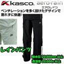 【55%OFF】【高品質】Kasco(キャスコ)エアロレイン メンズ レインパンツ KRW-015P【耐水圧20,000mm、透湿度20,000g以上】