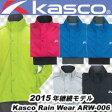 【新色追加】Kasco(キャスコ)ARW-006 メンズ レインウェア 上下セット