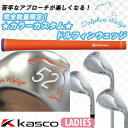 ◆レディース◆Kasco(キャスコ)■オレンジ■ドルフィンウェッジ DW113 スチールシャフト(N.S.PRO 750GH Wrap Tech レディース仕様...