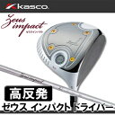 【17年】Kasco(キャスコ)ゼウス インパクト ●高反発モデル●ドライバー Zeusimpactオリジナルカーボン