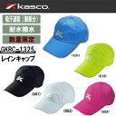 【新色追加】kasco(キャスコ)レインキャップ GKRC-1325