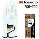 【特別価格】キャスコ 天然皮革グローブ 左手用/TKB-300【ネコポス配送可】