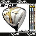 【78%OFF】本間ゴルフ(ホンマゴルフ)【日本仕様】S-02 ドライバー2S★★(ツースター) ARMRQ6 54カーボンシャフト