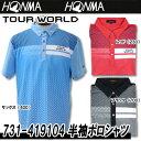 【春夏】【75%OFF】HONMA(本間ゴルフ)731-419104 メンズ 半袖ポロシャツ【TOUR WORLD】