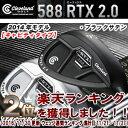 ●2.0/キャビティ●クリーブランド 日本正規品  588 RTX 2.0 CBウェッジ(ツアーサテン、ブラックサテン) スチールシャフト