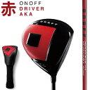 【15年】【69%OFF】ONOFF(オノフ)【日本正規品】赤 AKA ドライバー MP-515Dカーボンシャフト