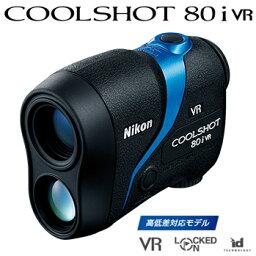 【16年最新】NikonニコンCOOLSHOT 80i VRクールショット 80i VR●ブラック●【VR手ブレ補正機能搭載】【防水】レーザー距離計