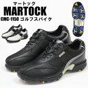 【訳あり/展示処分品】【87%OFF】MARTOCK(マートック) CMC-1150 ゴルフスパイクシューズ