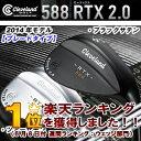 ●2.0/ブレード●クリーブランド【日本正規品】 588 RTX 2.0ウェッジ(ツアーサテン、ブラ