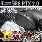 ●2.0/ブレード●クリーブランド【日本正規品】 588 RTX 2.0ウェッジ(ツアーサテン、ブラックサテン) スチールシャフト【2014年モデル】