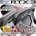 ■RTX-3/キャビティ■クリーブランド【日本正規品】 RTX-3 ウェッジ(ツアーサテン、ブ