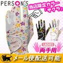 【73%OFF】◆PERSON'SGOLF(パーソンズ)レディース合成皮革グローブ(花柄)両手用/PSGL-09