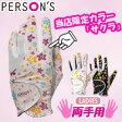 【ネコポス配送可】【74%OFF】◆PERSON'S GOLF(パーソンズ)両手用/PSGL-09 レディース 合成皮革グローブ(花柄)
