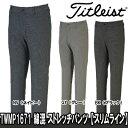 【16秋冬】Titleist(タイトリスト)TWMP1671 綿混 ストレッチパンツ【スリムライン】
