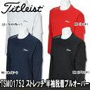 【17春夏】Titleist(タイトリスト)TSMO1752 ストレッチ 半袖脱着プルオーバー