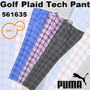 【12春夏】 PUMA(プーマ) チェック柄 Golf Plaid Tech Pant(ゴルフ パンツ) 561635 USモデル
