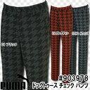 【14秋冬】【68%OFF】PUMA(プーマ)#903978 ドッグトゥース チェック パンツ