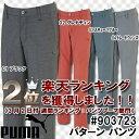 【14秋冬】【72%OFF】PUMA(プーマ)#903723 パターン パンツ