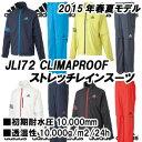 【15春夏】adidas(アディダス)JLI72 CLIMAPROOF ストレッチレインスーツ(レインウェア)(A04027/A04028/A04029/A04030)