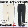 【14春夏】【56%OFF】le coq sportif (ルコック) QG8391 ロールアップパンツ(2WAY)