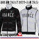 【15春夏】【55%OFF】le coq sportif (ルコック)QG4695 長袖 フルジップ カモフラージュ柄 ブルゾン