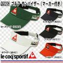 【16春夏】【40%OFF】le coq sportif(ルコック)QG0206 ゴルフ メンズ サンバイザー(マーカー付き)